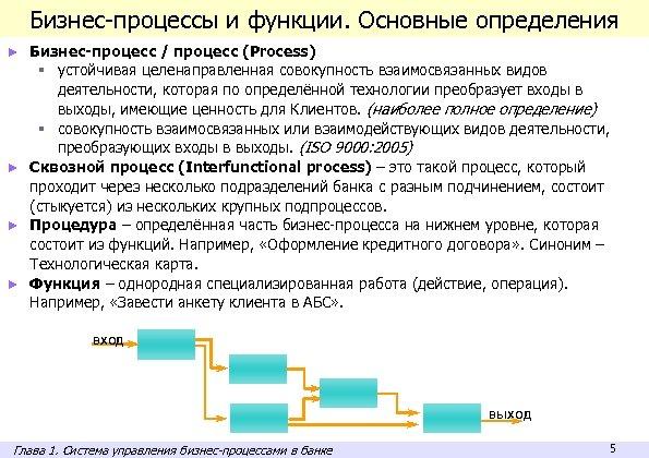 Бизнес-процессы и функции. Основные определения ► Бизнес-процесс / процесс (Process) § устойчивая целенаправленная совокупность