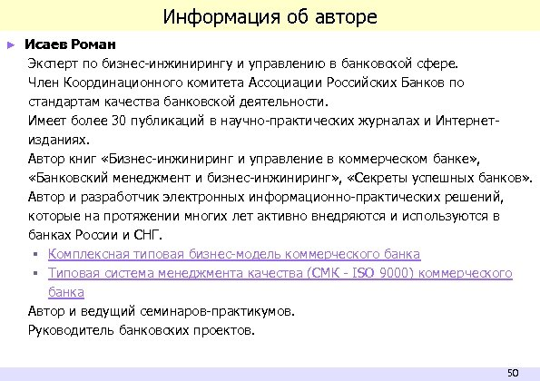 Информация об авторе ► Исаев Роман Эксперт по бизнес-инжинирингу и управлению в банковской сфере.