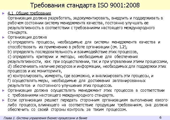 Требования стандарта ISO 9001: 2008 ► 4. 1 Общие требования Организация должна разработать, задокументировать,