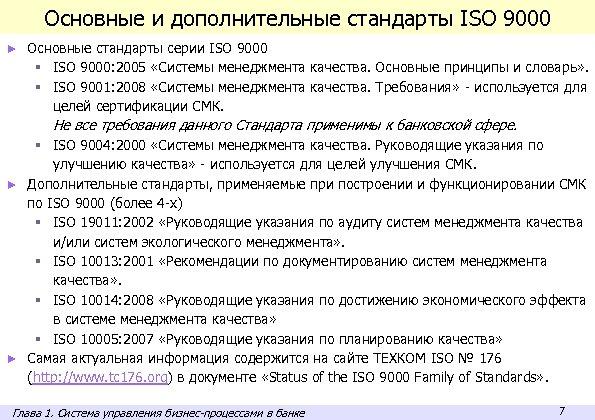 Основные и дополнительные стандарты ISO 9000 ► Основные стандарты серии ISO 9000 § ISO