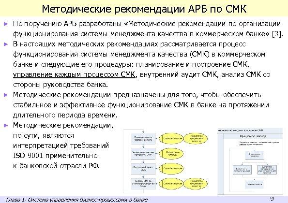 Методические рекомендации АРБ по СМК По поручению АРБ разработаны «Методические рекомендации по организации функционирования