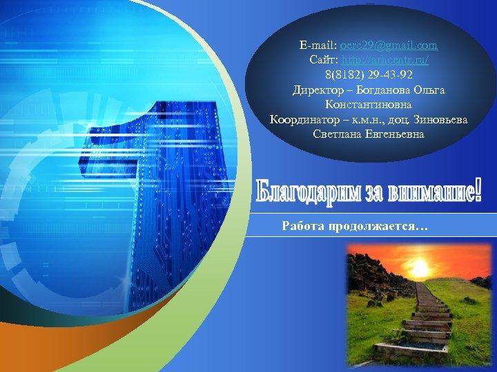 """ Add your company slogan "" E-mail: oerc 29@gmail. com Сайт: http: //arhcentr. ru/"