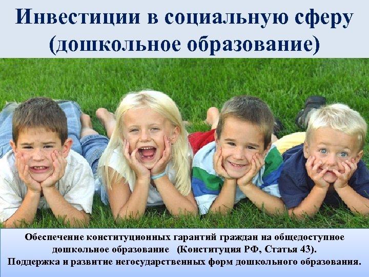 Инвестиции в социальную сферу (дошкольное образование) Обеспечение конституционных гарантий граждан на общедоступное дошкольное образование