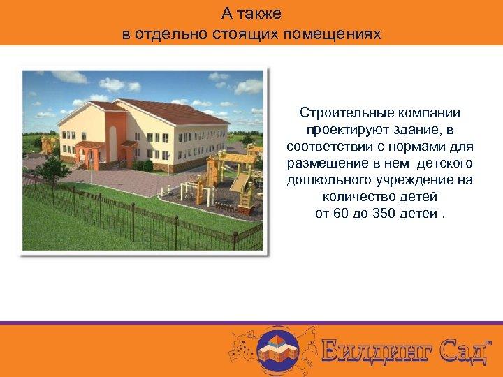 А также в отдельно стоящих помещениях Строительные компании проектируют здание, в соответствии с нормами