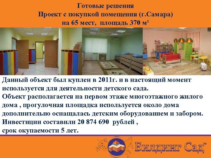 Готовые решения Проект с покупкой помещения (г. Самара) на 65 мест, площадь 370 м²