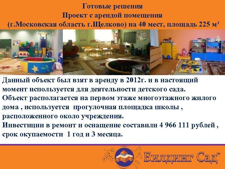 Готовые решения Проект с арендой помещения (г. Московская область г. Щелково) на 40 мест,