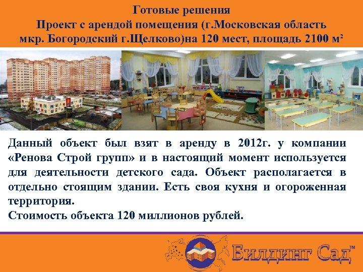 Готовые решения Проект с арендой помещения (г. Московская область мкр. Богородский г. Щелково)на 120