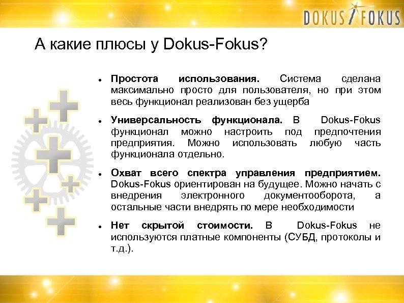 А какие плюсы у Dokus-Fokus? Простота использования. Система сделана максимально просто для пользователя, но