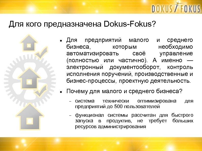 Для кого предназначена Dokus-Fokus? Для предприятий малого и среднего бизнеса, которым необходимо автоматизировать своё