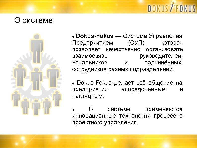 О системе Dokus-Fokus — Система Управления Предприятием (СУП), которая позволяет качественно организовать взаимосвязь руководителей,