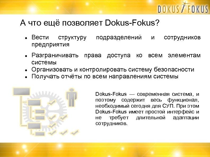 А что ещё позволяет Dokus-Fokus? Вести структуру предприятия подразделений и сотрудников Разграничивать права доступа