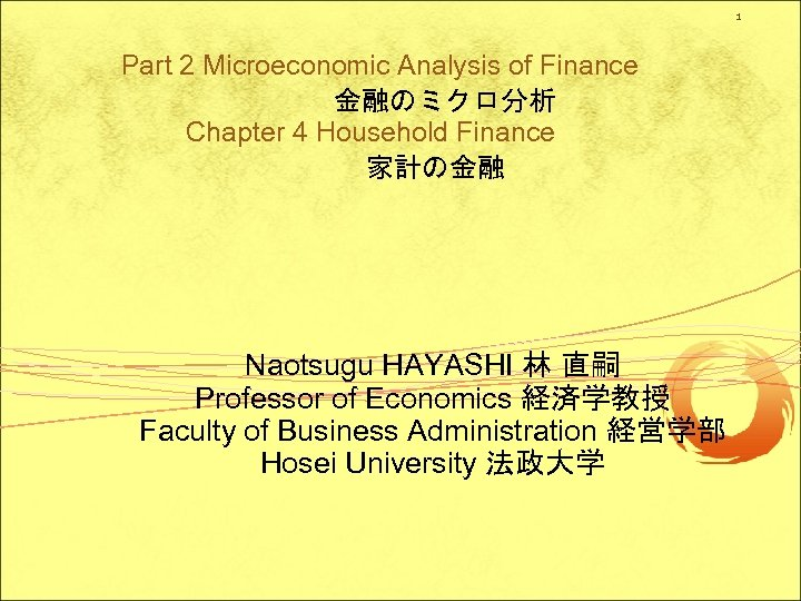 1 Part 2 Microeconomic Analysis of Finance     金融のミクロ分析 Chapter 4 Household Finance        家計の金融 Naotsugu