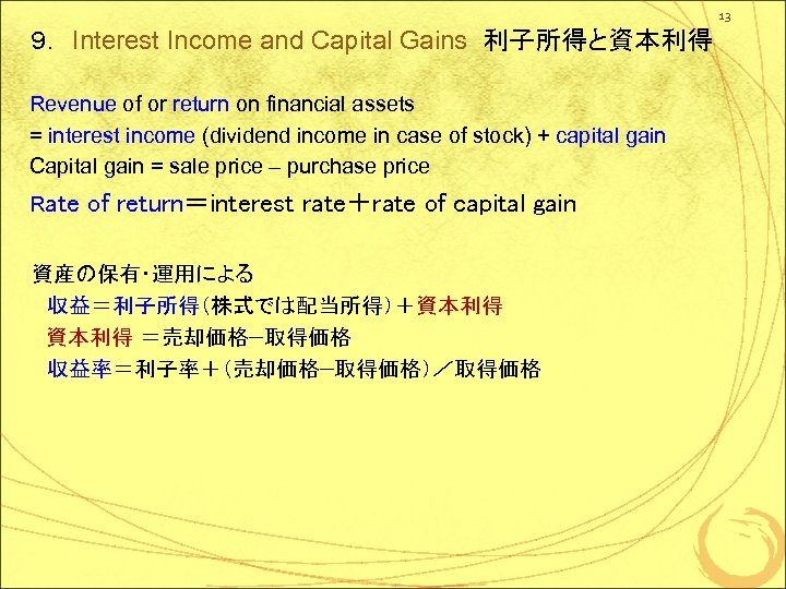 13 9. Interest Income and Capital Gains 利子所得と資本利得 Revenue of or return on financial