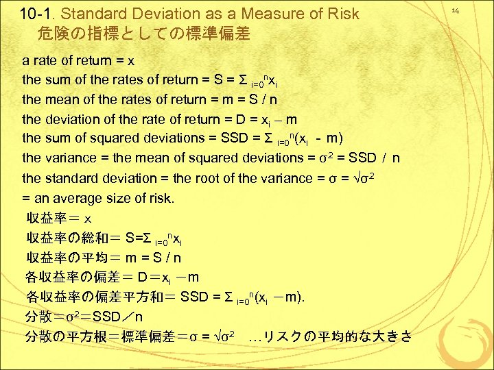 10 -1. Standard Deviation as a Measure of Risk 危険の指標としての標準偏差 a rate of return
