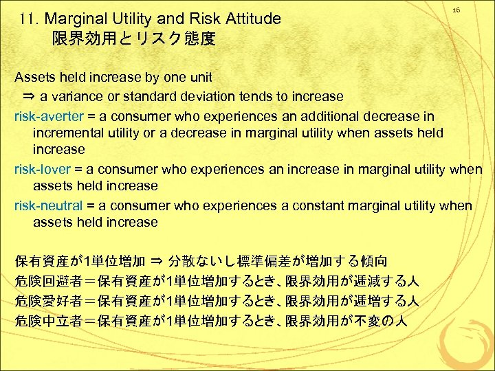 11. Marginal Utility and Risk Attitude   限界効用とリスク態度 16 Assets held increase by one unit