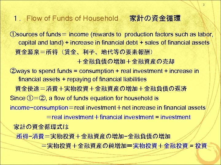 2 1.Flow of Funds of Household  家計の資金循環 ①sources of funds= income (rewards to production