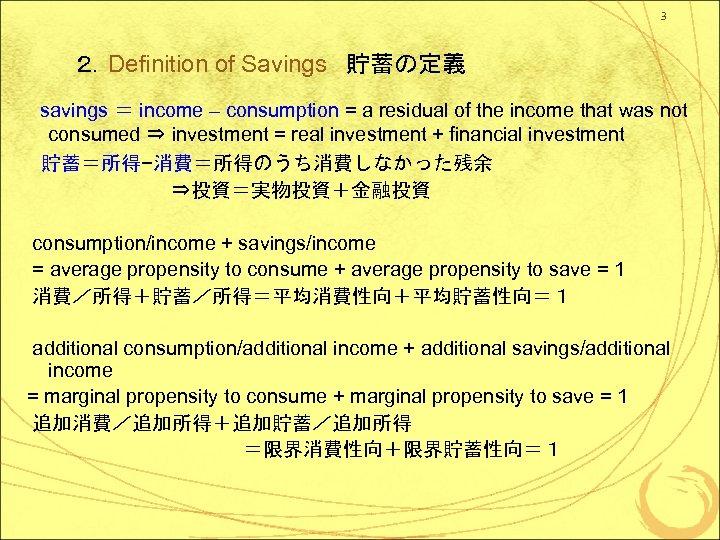 3 2.Definition of Savings 貯蓄の定義   savings = income – consumption = a residual