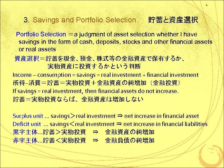 4 3.Savings and Portfolio Selection 貯蓄と資産選択   Portfolio Selection =a judgment of asset selection