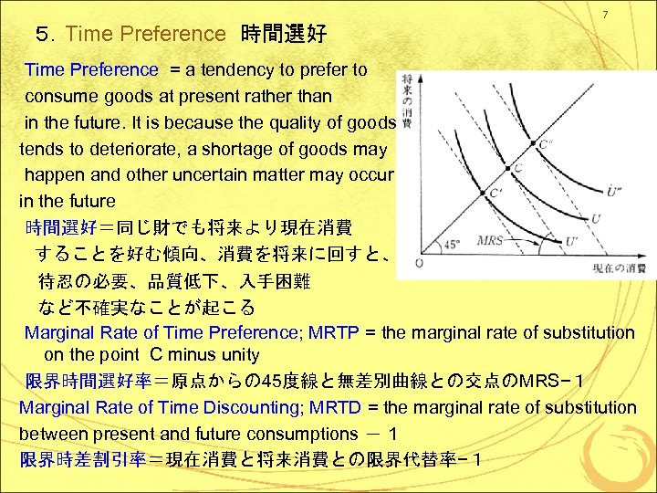 7 5.Time Preference 時間選好 Time Preference = a tendency to prefer to consume goods
