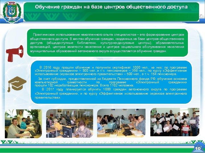 Обучение граждан технологий Ханты-Мансийского автономного округа Департамент информационных на базе центров общественного доступа. Югры