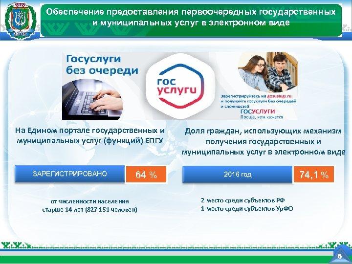 Обеспечение предоставления Ханты-Мансийского автономного округа - Югры Департамент информационных технологийпервоочередных государственных и муниципальных услуг