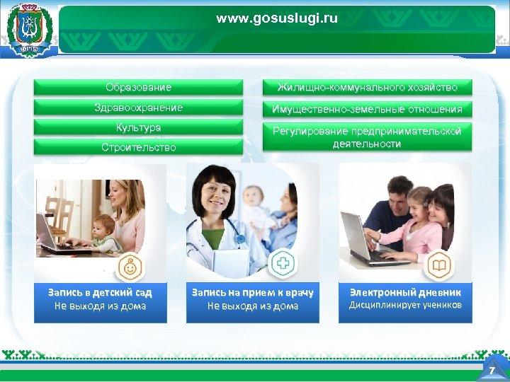www. gosuslugi. ru Департамент информационных технологий Ханты-Мансийского автономного округа - Югры Образование Жилищно-коммунального хозяйство