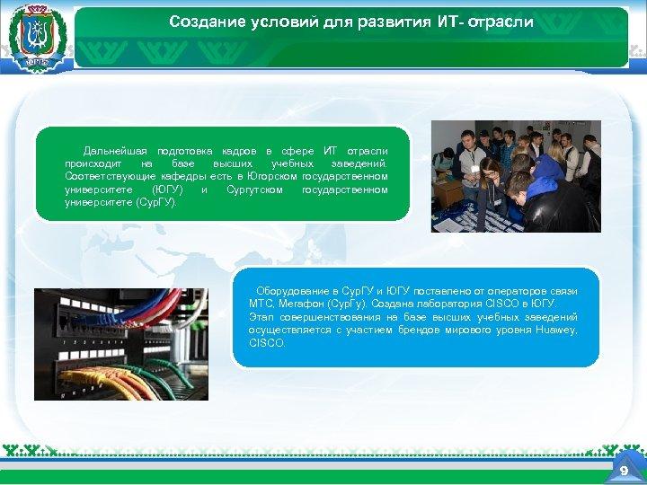 Создание условий для развития ИТ- отрасли Департамент информационных технологий Ханты-Мансийского автономного округа - Югры