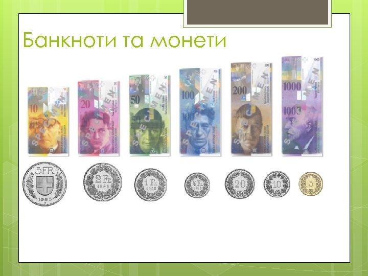 Банкноти та монети