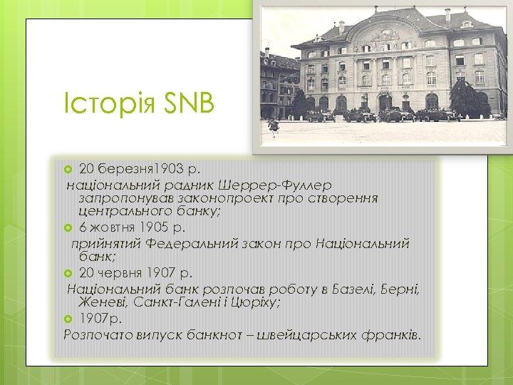 Історія SNB 20 березня 1903 р. національний радник Шеррер-Фуллер запропонував законопроект про створення центрального