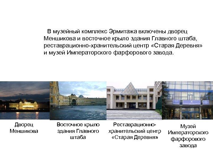 В музейный комплекс Эрмитажа включены дворец Меншикова и восточное крыло здания Главного штаба,