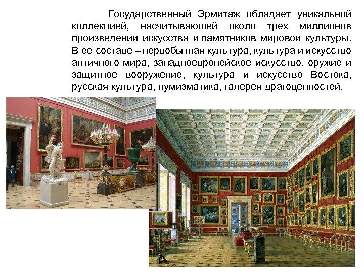 Государственный Эрмитаж обладает уникальной коллекцией, насчитывающей около трех миллионов произведений искусства и памятников
