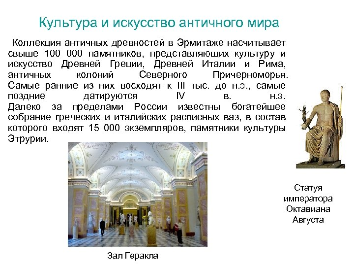 Культура и искусство античного мира Коллекция античных древностей в Эрмитаже насчитывает свыше 100 000