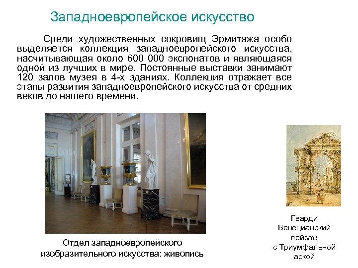 Западноевропейское искусство Среди художественных сокровищ Эрмитажа особо выделяется коллекция западноевропейского искусства, насчитывающая около 600