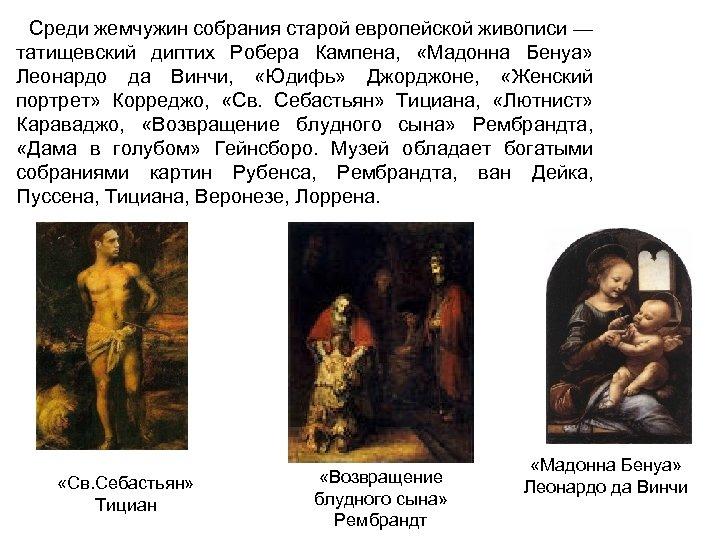 Среди жемчужин собрания старой европейской живописи — татищевский диптих Робера Кампена, «Мадонна Бенуа»