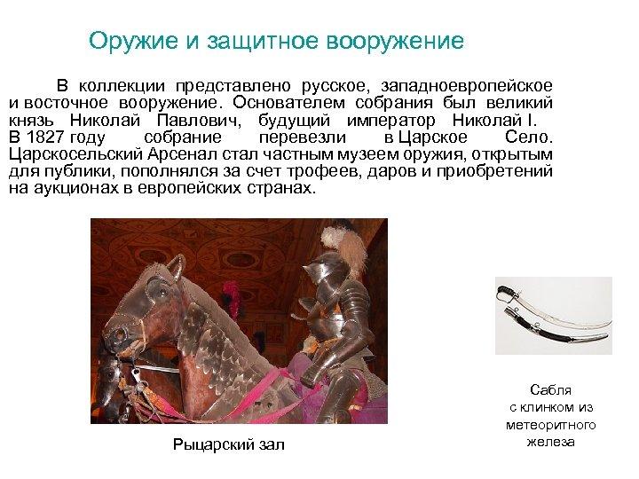 Оружие и защитное вооружение В коллекции представлено русское, западноевропейское и восточное вооружение. Основателем собрания