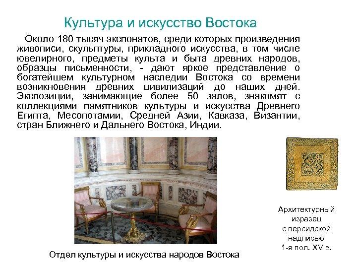 Культура и искусство Востока Около 180 тысяч экспонатов, среди которых произведения живописи, скульптуры, прикладного