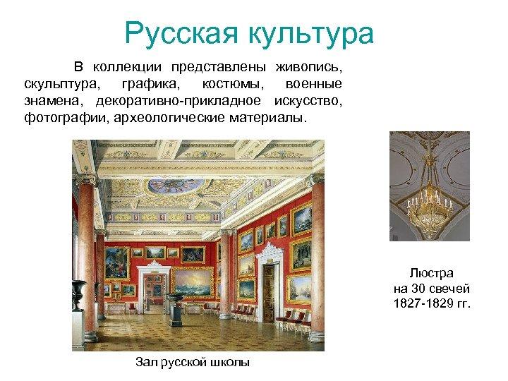 Русская культура В коллекции представлены живопись, скульптура, графика, костюмы, военные знамена, декоративно-прикладное искусство, фотографии,
