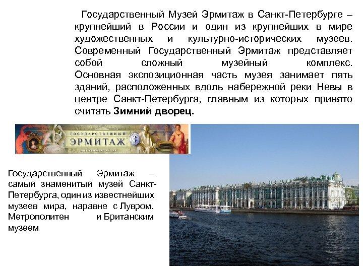 Государственный Музей Эрмитаж в Санкт-Петербурге – крупнейший в России и один из крупнейших