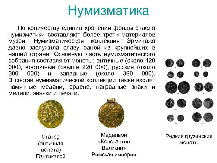 Нумизматика По количеству единиц хранения фонды отдела нумизматики составляют более трети материалов музея. Нумизматическая