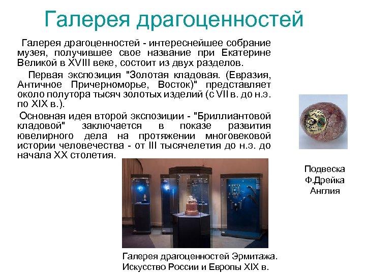 Галерея драгоценностей Галерея драгоценностей - интереснейшее собрание музея, получившее свое название при Екатерине Великой