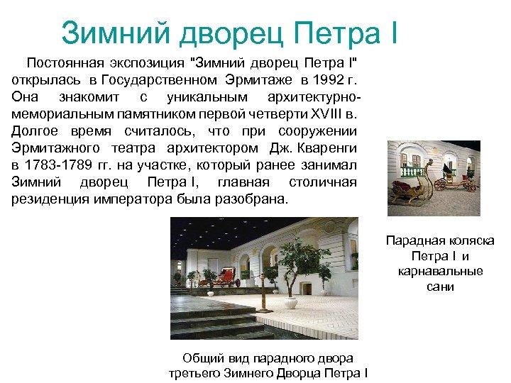 Зимний дворец Петра I Постоянная экспозиция