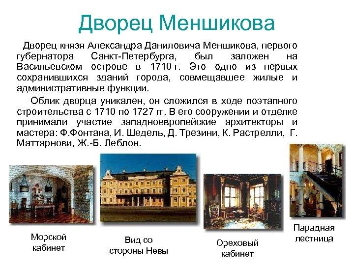 Дворец Меншикова Дворец князя Александра Даниловича Меншикова, первого губернатора Санкт-Петербурга, был заложен на Васильевском
