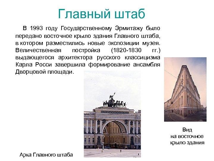 Главный штаб В 1993 году Государственному Эрмитажу было передано восточное крыло здания Главного штаба,