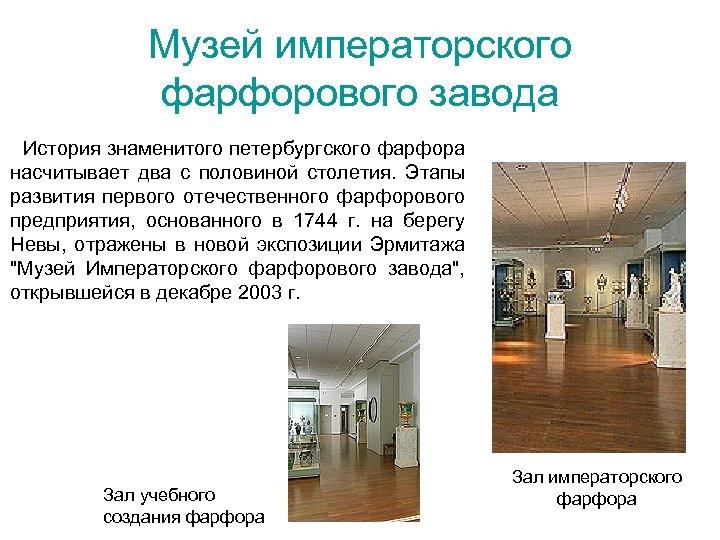 Музей императорского фарфорового завода История знаменитого петербургского фарфора насчитывает два с половиной столетия. Этапы