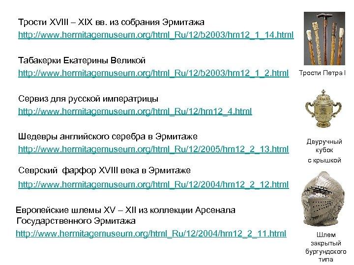 Трости XVIII – XIX вв. из собрания Эрмитажа http: //www. hermitagemuseum. org/html_Ru/12/b 2003/hm
