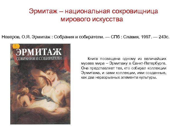 Эрмитаж – национальная сокровищница мирового искусства Неверов, О. Я. Эрмитаж : Собрания и