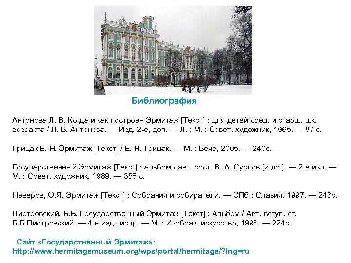 Библиография Антонова Л. В. Когда и как построен Эрмитаж [Текст] : для детей