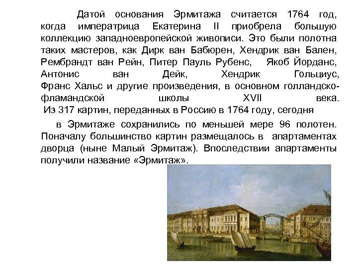 Датой основания Эрмитажа считается 1764 год, когда императрица Екатерина II приобрела большую коллекцию