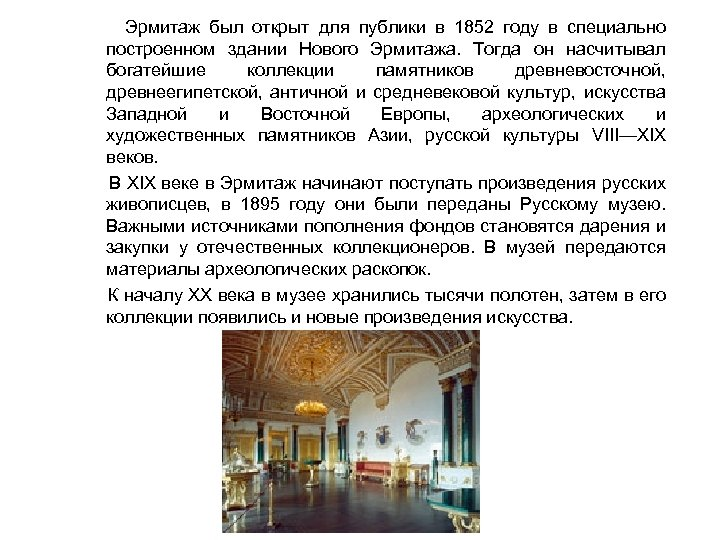 Эрмитаж был открыт для публики в 1852 году в специально построенном здании Нового