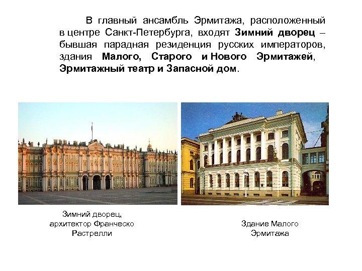 В главный ансамбль Эрмитажа, расположенный в центре Санкт-Петербурга, входят Зимний дворец – бывшая